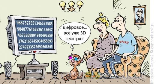 Карикатура: цифровое телевидение, Кокарев Сергей