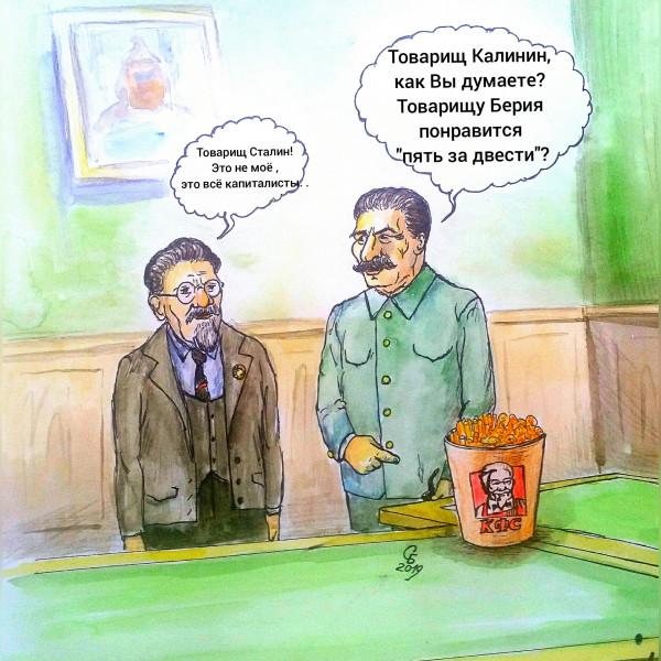 Карикатура: Фейковые новости, Serrega
