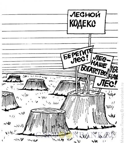 Карикатура: Лесной кодекс, Мельник Леонид