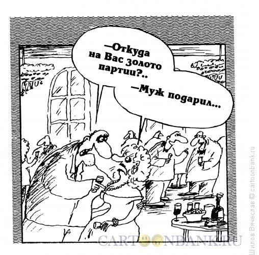 Карикатура: Золото партии, Шилов Вячеслав