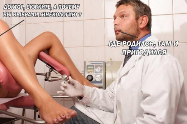 Мем, гинеколог