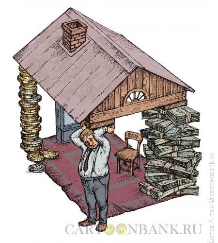 Карикатура: Ипотека 1, Батов Антон