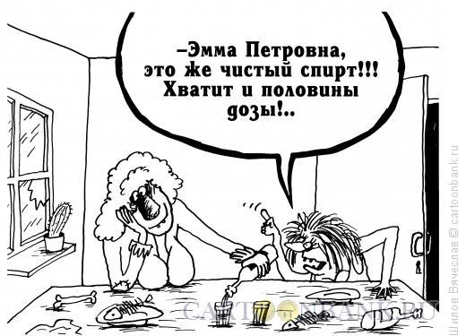 Карикатура: Половина дозы, Шилов Вячеслав