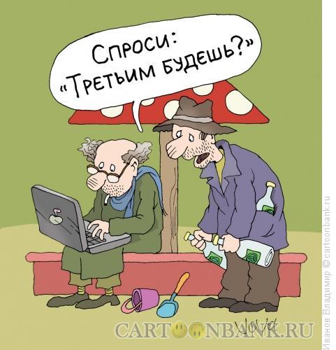 Карикатура: Продвинутые алкаши, Иванов Владимир
