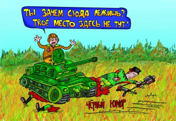 Карикатура: развалился по буеракам.., leon2008