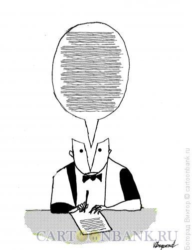 Карикатура: Сочинитель, Богорад Виктор