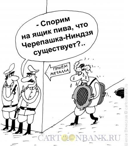 Карикатура: Городская легенда, Шилов Вячеслав
