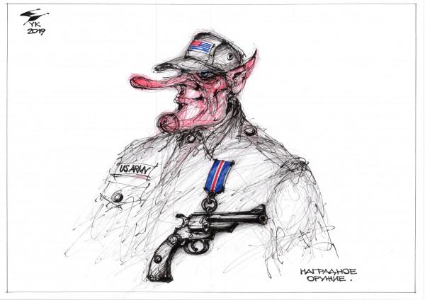 Карикатура: Наградное оружие ., Юрий Косарев