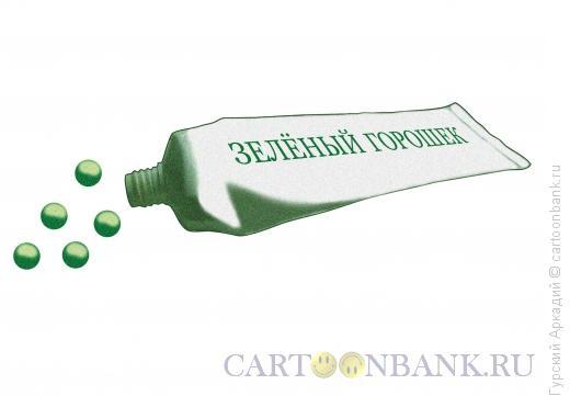 Карикатура: Зелёный горошек, Гурский Аркадий
