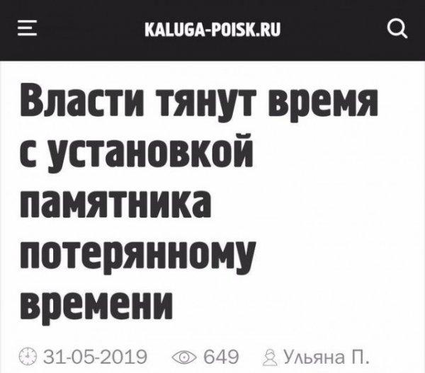 Мем: Пресса возмущена., Кузякин