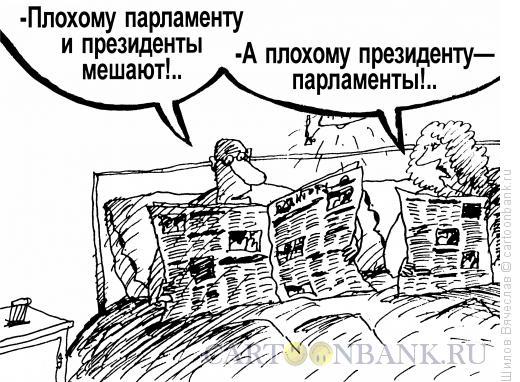 Карикатура: Кто кому мешает, Шилов Вячеслав