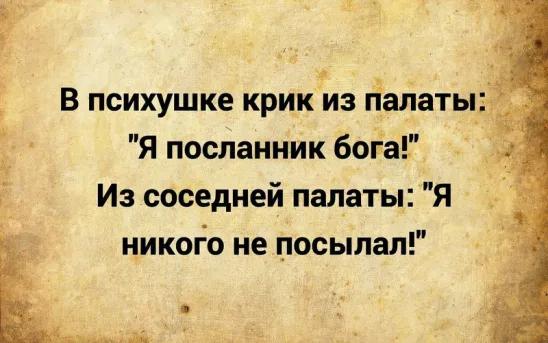 Мем: Посланник, NeVasia