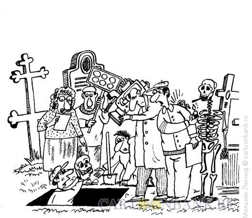 Карикатура: Скелет, Мельник Леонид