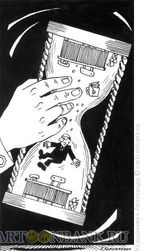 Карикатура: Время менять кадры, Коршакевич Александр
