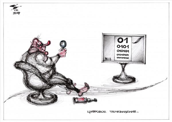Карикатура: Цифровое телевидение . Проверь зрение , товарищ !, Юрий Косарев