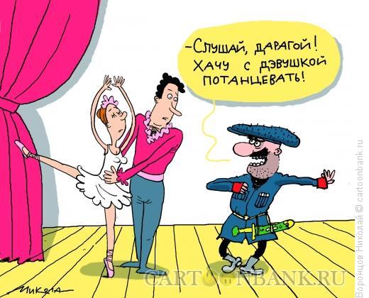 Карикатура: Лезгинка, Воронцов Николай