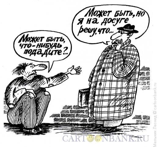 Карикатура: Нерешительный, Мельник Леонид