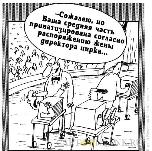 Карикатура: Средняя часть, Шилов Вячеслав
