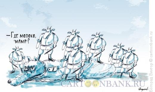 Карикатура: Волк и семеро козлят, Богорад Виктор
