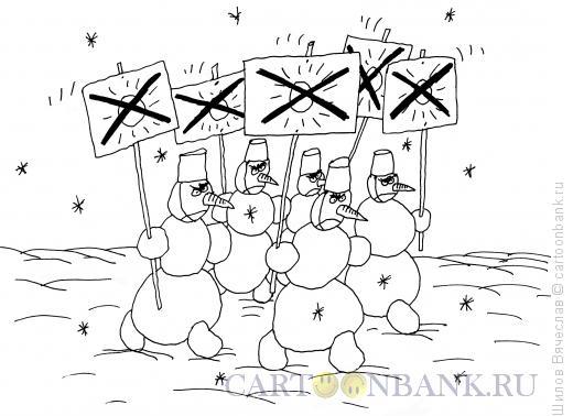 Карикатура: Демонстрация снеговиков, Шилов Вячеслав