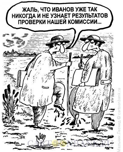 Карикатура: Погиб при исполнении, Мельник Леонид