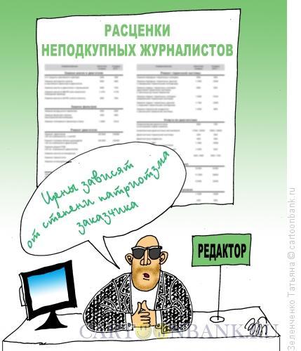 Карикатура: Расценки, Зеленченко Татьяна