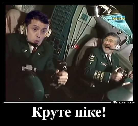 Мем: Крутое пике, Кот Отморозкин