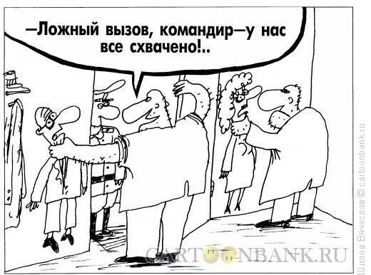Карикатура: Ложный вызов, Шилов Вячеслав