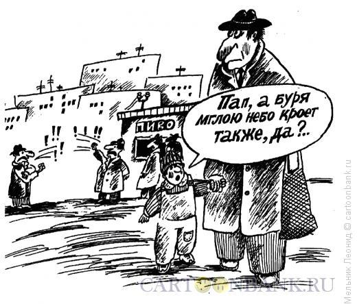 Карикатура: Мат-перемат, Мельник Леонид