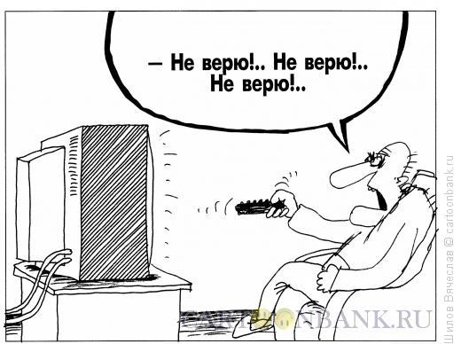 Карикатура: Не верю!, Шилов Вячеслав