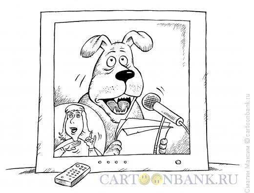 Карикатура: Собачьи новости, Смагин Максим