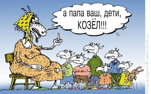 Карикатура: коза одиночка, Кокарев Сергей
