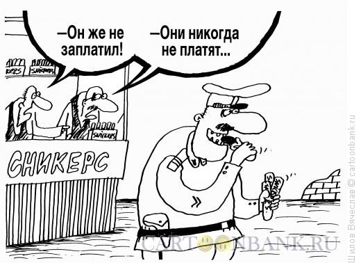 Карикатура: Они никогда не платят, Шилов Вячеслав