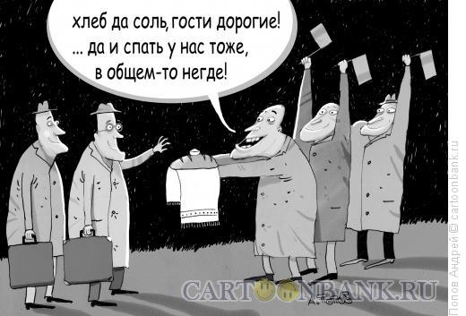 Карикатура: Встреча гостей, Попов Андрей