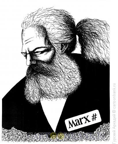 Карикатура: карл маркс, Гурский Аркадий