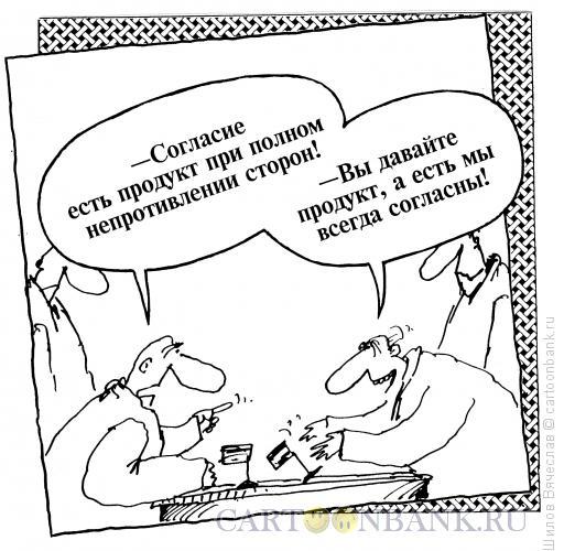 Карикатура: Согласие, Шилов Вячеслав