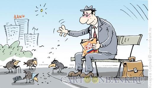 Карикатура: для птичек, Кокарев Сергей