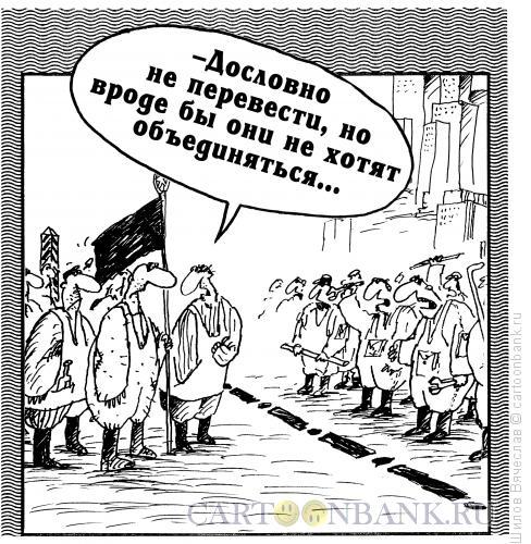 Карикатура: Пролетарии не всех стран, Шилов Вячеслав