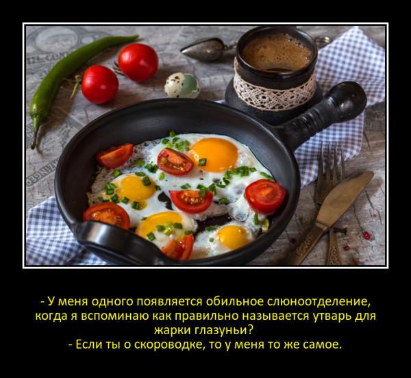 Мем: Сковородка, Дед Макар