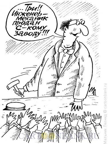 Карикатура: Спрос, Мельник Леонид