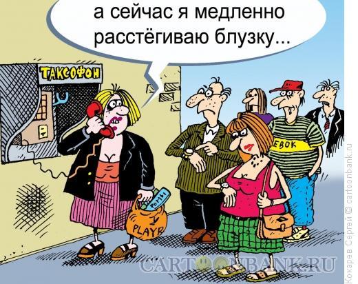Карикатура: Стриптофон, Кокарев Сергей