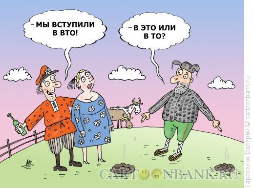 Карикатура: В ВТО, Тарасенко Валерий