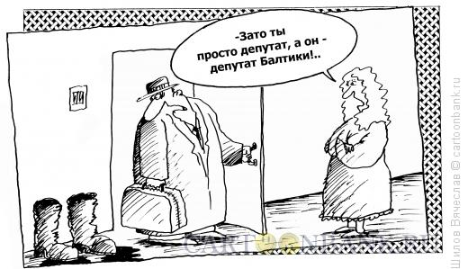 Карикатура: Депутат Балтики, Шилов Вячеслав