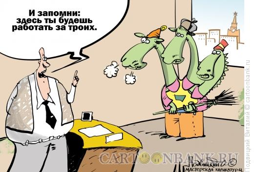 Карикатура: за троих, Подвицкий Виталий