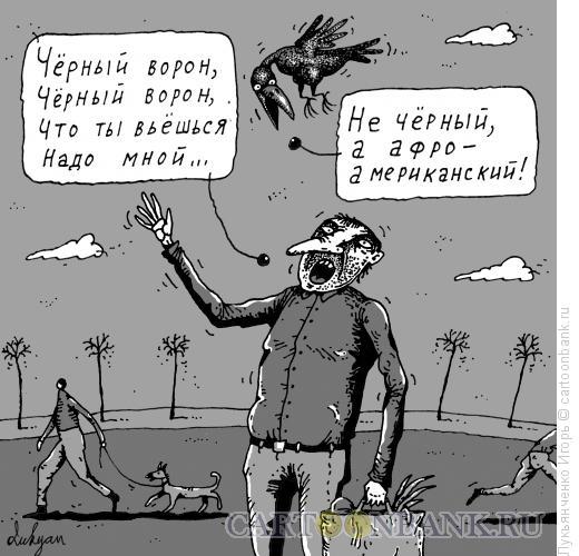 Карикатура: Черный ворон., Лукьянченко Игорь