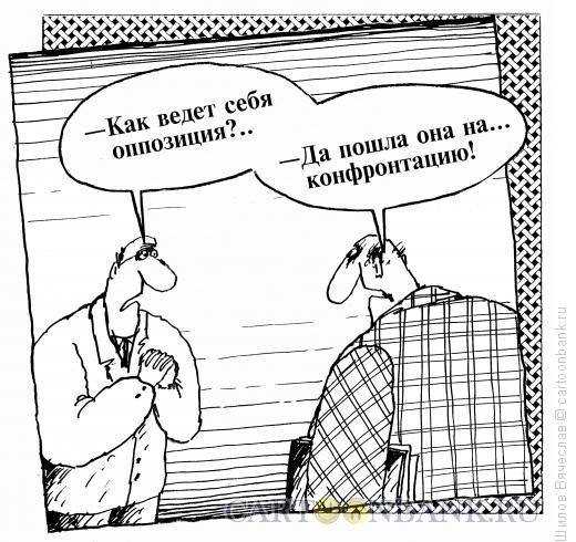 Карикатура: Раздражающее поведение, Шилов Вячеслав
