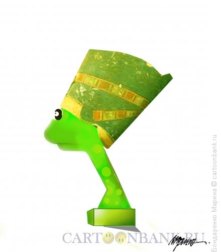 Карикатура: Лягушка Нефертити, Бондаренко Марина