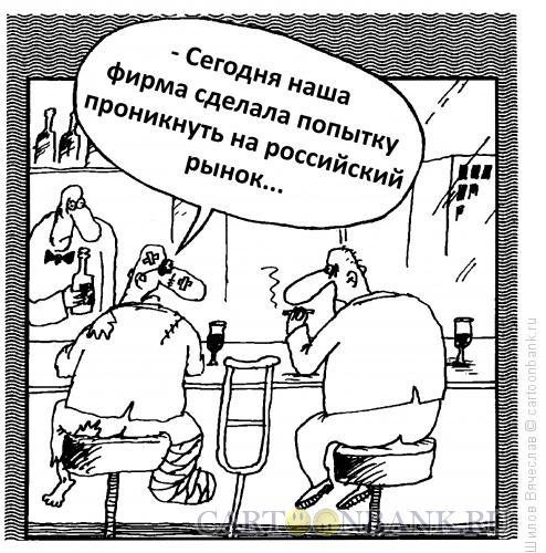 Карикатура: Неудачная попытка, Шилов Вячеслав