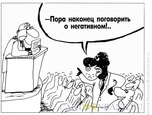 Карикатура: Пора!, Шилов Вячеслав