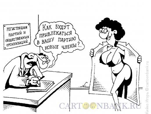 Карикатура: Привлечение членов, Кийко Игорь
